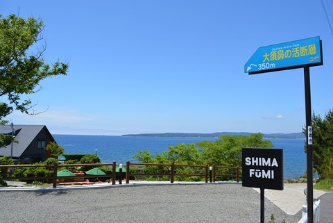 佐渡SHIMAFUMI12