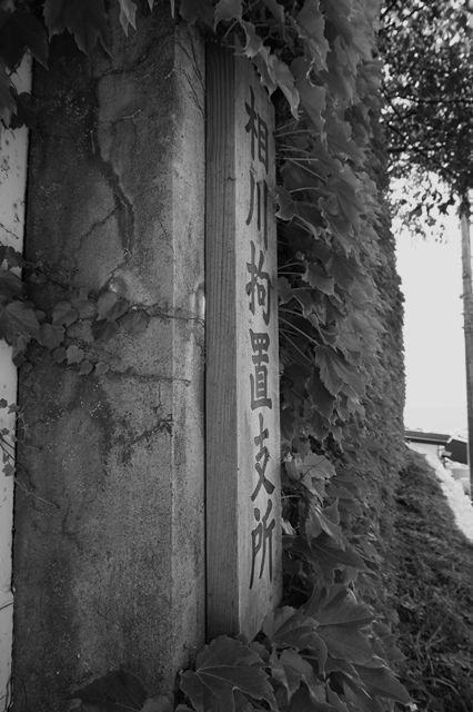 相川拘置支所2