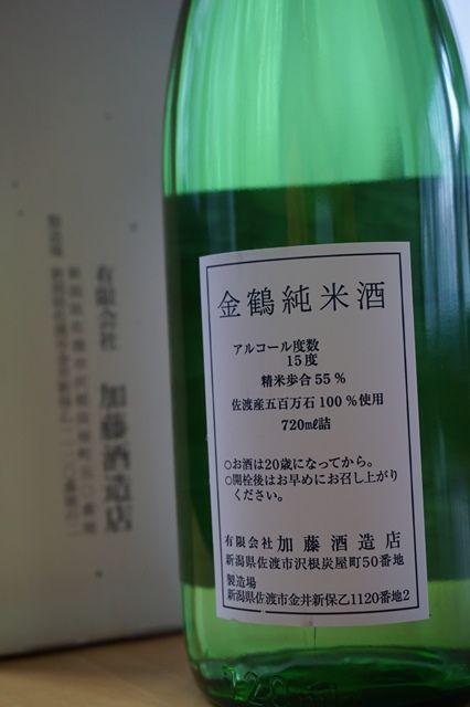 金鶴純米酒風和