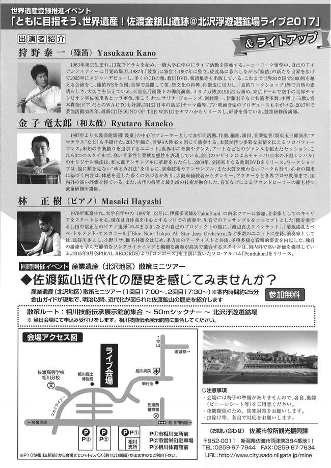 北沢浮遊選鉱場ライブ2017