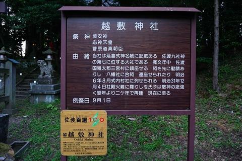越敷神社共同舞台