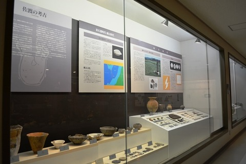佐渡博物館考古