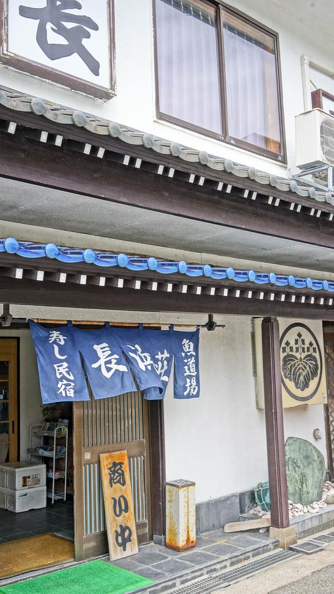 長浜荘5-2