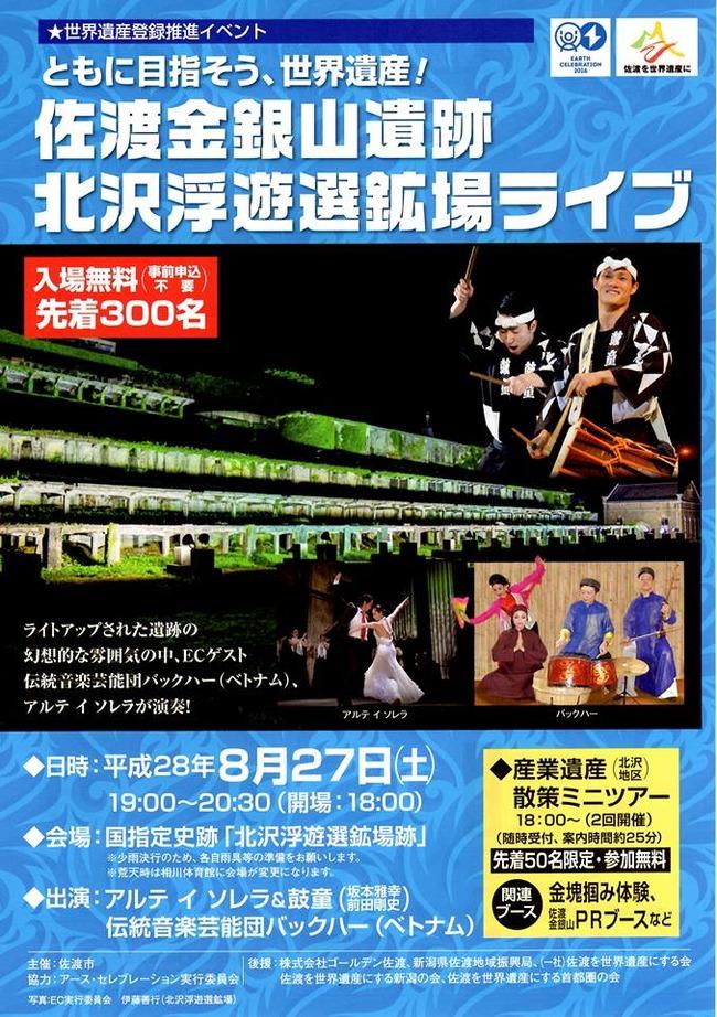 金銀山世界遺産登録応援イベント北沢浮遊選鉱場ライブ