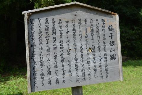 佐渡鶴子銀山跡