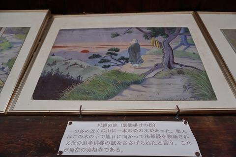 日蓮宗塚原山根本寺24