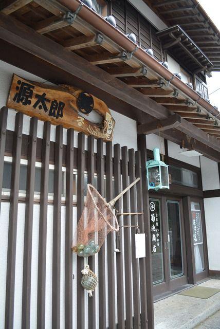 佐渡ケ塩菊地商店1