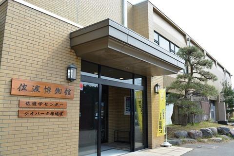 佐渡博物館