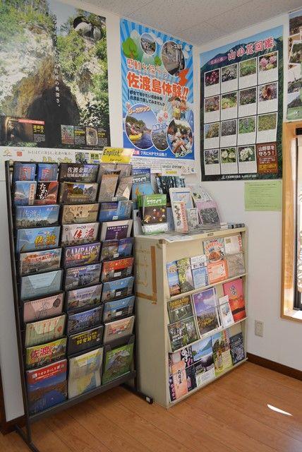 相川観光協会パンフ