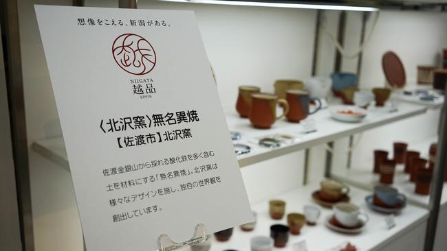 新潟伊勢丹佐渡特集北沢窯1-2
