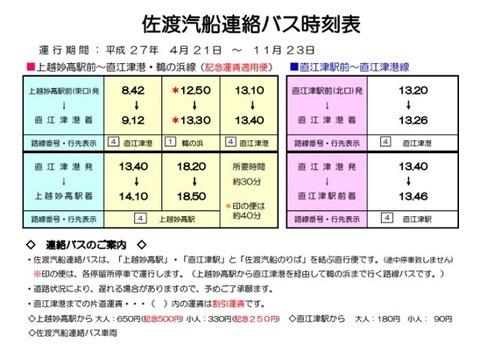 直江津から佐渡へ頸城バス時刻表