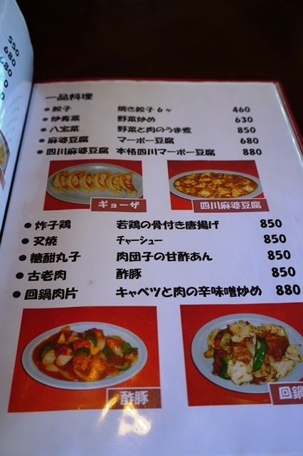 佐渡中国料理金華楼3