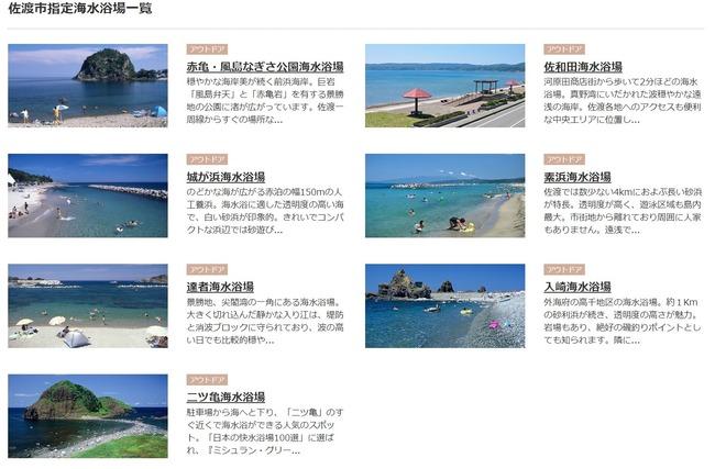 佐渡市指定海水浴場一覧