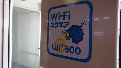 おけさ丸WiFi