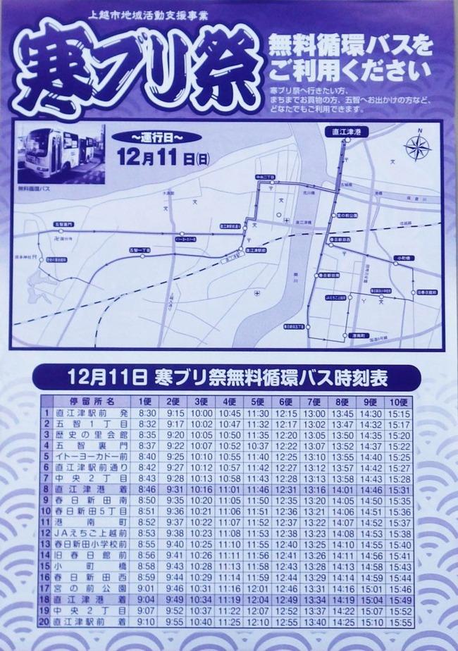 寒ブリ直江津バス