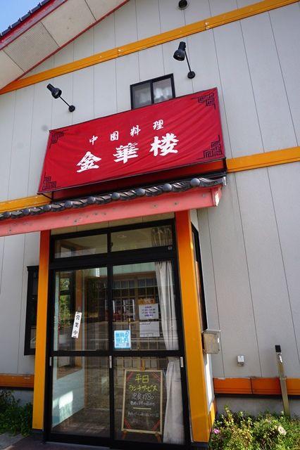 佐渡中国料理金華楼