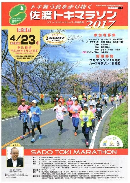 佐渡トキマラソン2017