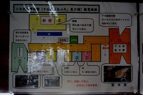 佐渡國小木民俗博物館MAP