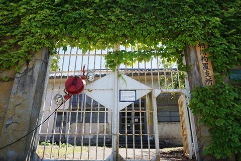相川拘置支所1