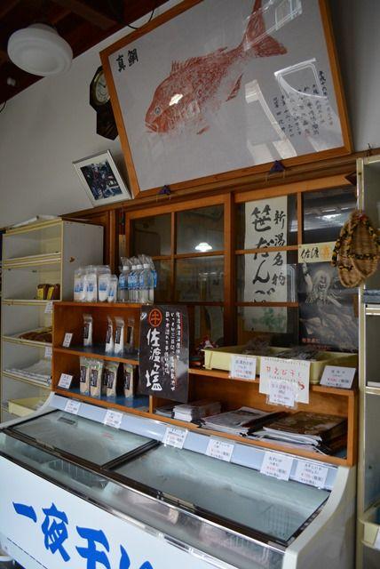 佐渡ケ塩菊地商店