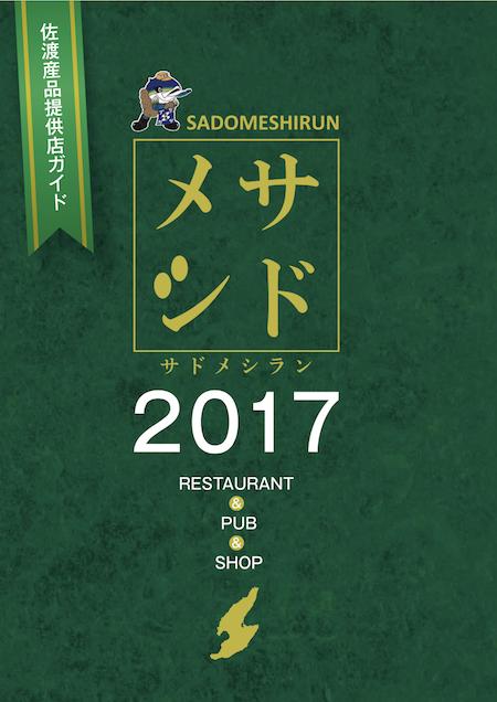 サドメシラン2017ガイドブック表紙
