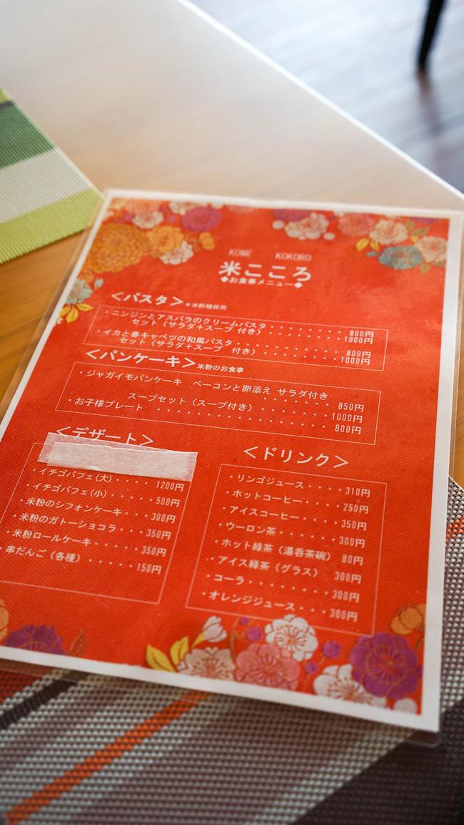 米こころ7-2
