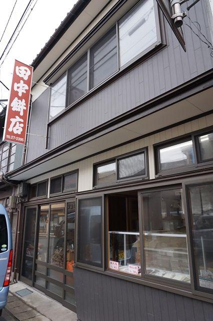 佐渡田中餅店