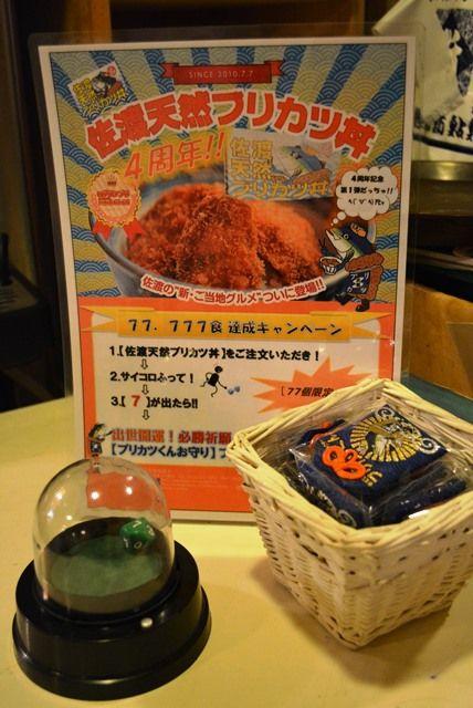 佐渡長三郎ブリカツ丼キャンペーン