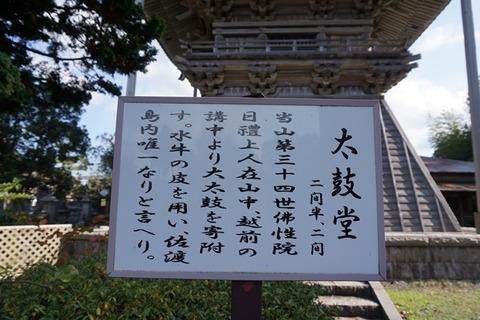 日蓮宗塚原山根本寺28