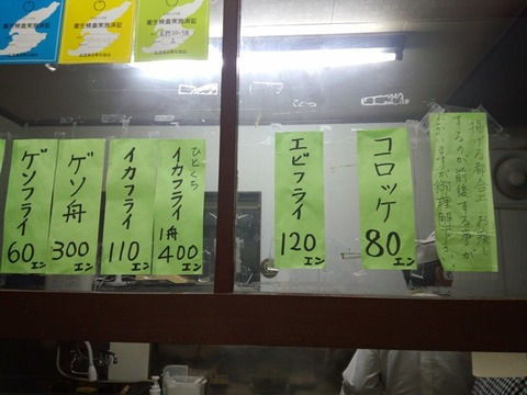 高野コロッケ店3