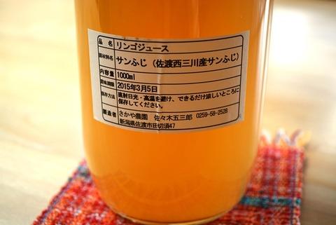 さかや農園リンゴジュース1