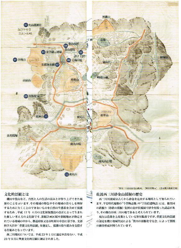 西三川砂金山笹川集落1