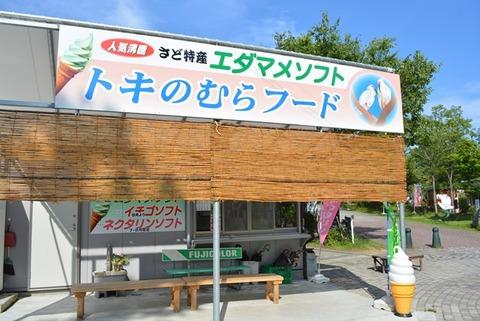 トキの森公園ソフトクリーム