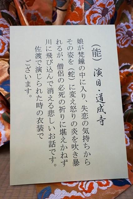 佐渡歴史伝説館体験4
