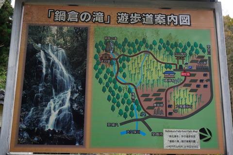 鍋倉の滝MAP