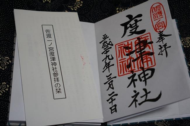 度津神社1