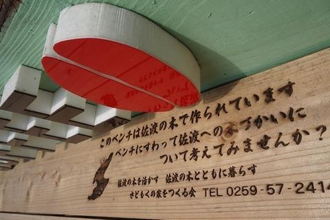マーカスのパン佐渡の木のベンチ