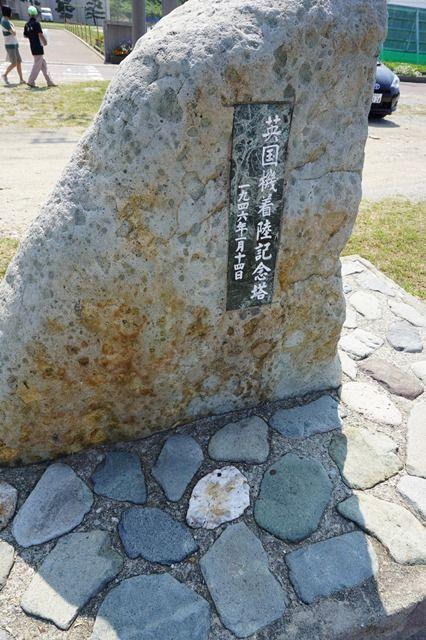 ダコタ着陸記念塔
