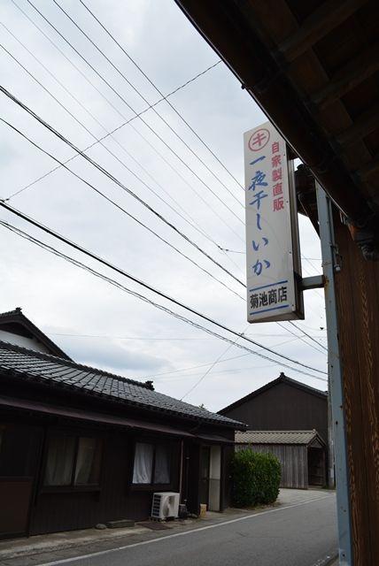 佐渡ケ塩菊地商店2