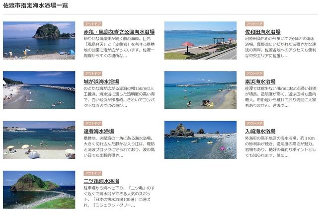 佐渡市海水浴場