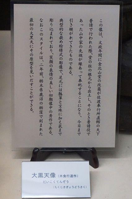 木喰上人佐渡博物館1