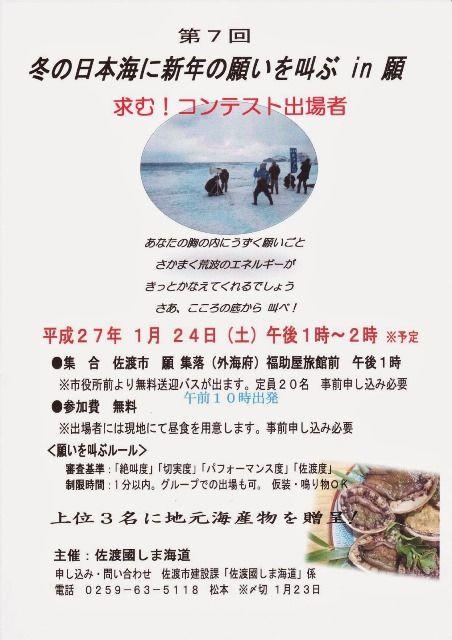 佐渡冬の日本海に新年の願いを叫ぶin願イベントチラシ
