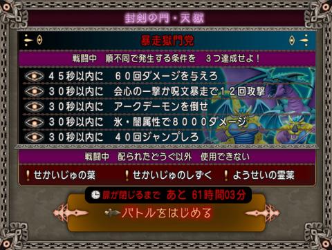 tengoku20210330