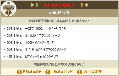 tengoku20190831kari