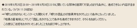 tengoku20190926