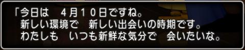 tennohi20210410d