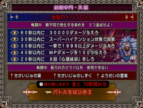 tengoku20210314