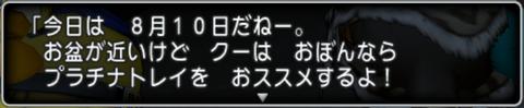 tennohi20200810b