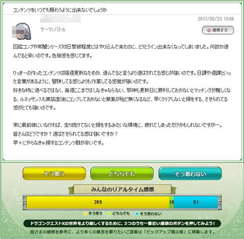 teianhiroba20170523