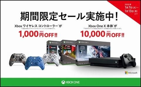 xbox20200109